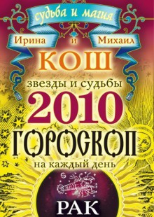 Обложка книги  - Звезды и судьбы. Гороскоп на каждый день. 2010 год. Рак
