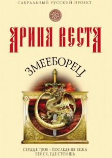 Обложка книги  - Змееборец