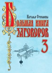 Обложка книги  - Большая книга заговоров-3