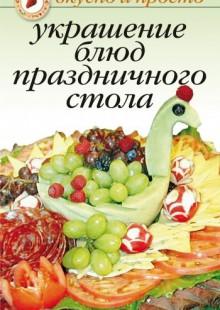 Обложка книги  - Украшение блюд праздничного стола