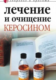 Обложка книги  - Лечение и очищение керосином