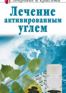 Обложка книги  - Лечение активированным углем