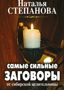 Обложка книги  - Самые сильные заговоры от сибирской целительницы