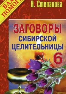 Обложка книги  - Заговоры сибирской целительницы. Выпуск 06