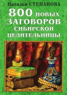Обложка книги  - 800 новых заговоров сибирской целительницы