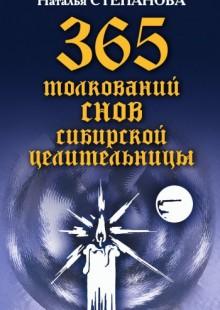 Обложка книги  - 365 толкований снов сибирской целительницы
