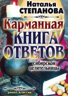 Обложка книги  - Карманная книга ответов сибирской целительницы
