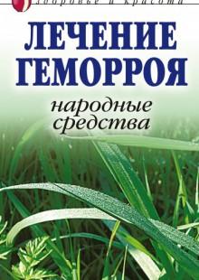 Обложка книги  - Лечение геморроя. Народные средства