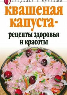 Обложка книги  - Квашеная капуста – рецепты здоровья и красоты