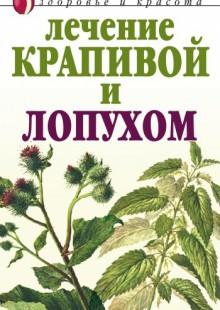 Обложка книги  - Лечение крапивой и лопухом