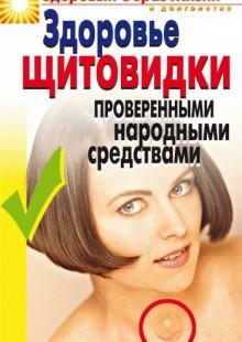 Обложка книги  - Здоровье «щитовидки» проверенными народными средствами