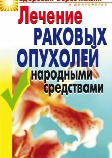 Обложка книги  - Лечение раковых опухолей народными средствами