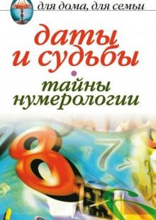 Обложка книги  - Даты и судьбы. Тайны нумерологии