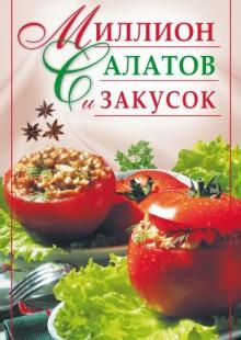 Обложка книги  - Миллион салатов и закусок