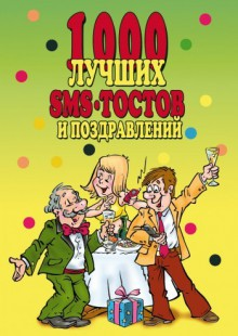 Обложка книги  - 1000 лучших sms-тостов и поздравлений