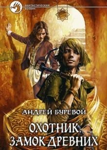 Обложка книги  - Замок Древних