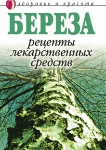 Обложка книги  - Береза. Рецепты лекарственных средств