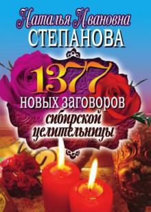 Обложка книги  - 1377 новых заговоров сибирской целительницы