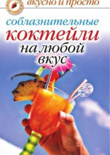 Обложка книги  - Соблазнительные коктейли на любой вкус