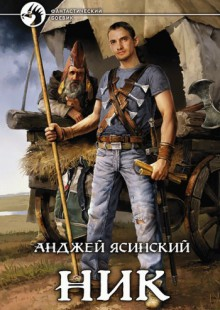 Обложка книги  - Ник