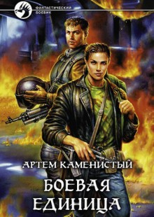 Обложка книги  - Боевая единица