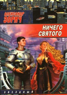 Обложка книги  - Топоры и Лотосы