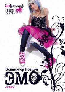 Обложка книги  - ЭМО