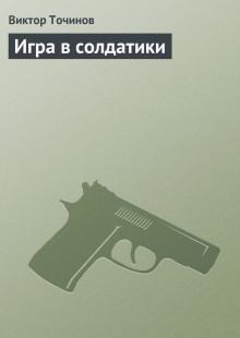 Обложка книги  - Игра в солдатики