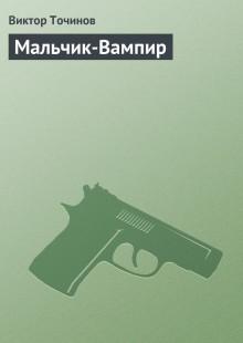 Обложка книги  - Мальчик-Вампир