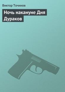 Обложка книги  - Ночь накануне Дня Дураков