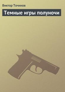 Обложка книги  - Темные игры полуночи