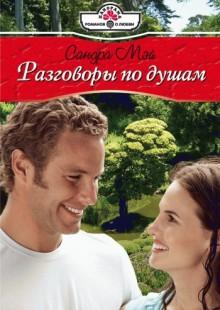 Обложка книги  - Разговоры по душам