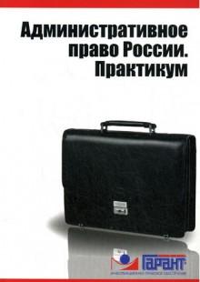Обложка книги  - Административное право России. Практикум