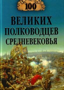 Обложка книги  - 100 великих полководцев Средневековья