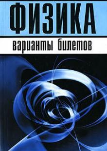Обложка книги  - Физика. Вступительные экзамены в вузы. Варианты билетов
