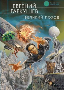 Обложка книги  - Великий поход