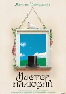 Обложка книги  - Мастер иллюзий