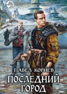 Обложка книги  - Последний город