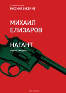 Обложка книги  - Нагант