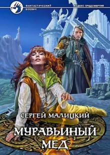 Обложка книги  - Муравьиный мед