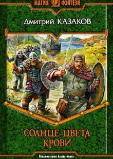 Обложка книги  - Солнце цвета крови