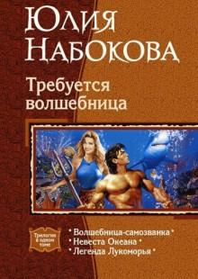 Обложка книги  - Невеста Океана