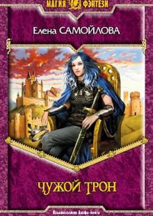 Обложка книги  - Чужой трон