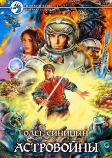 Обложка книги  - Астровойны