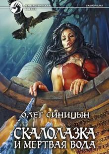 Обложка книги  - Скалолазка и мертвая вода
