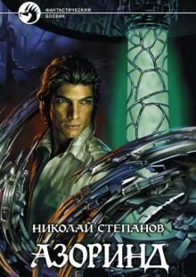 Обложка книги  - Азоринд