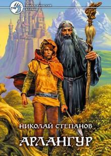Обложка книги  - Арлангур