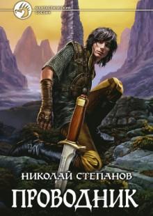 Обложка книги  - Проводник