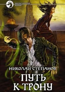 Обложка книги  - Путь к трону