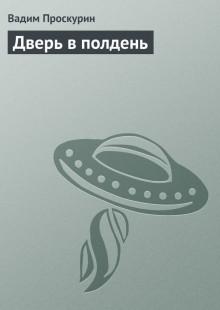 Обложка книги  - Дверь в полдень